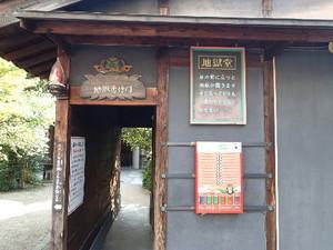 Senkouji